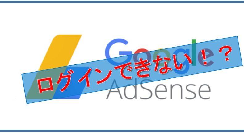 Google AdSense にログインできない!? 利用規約更新の同意が出来なくて困ったときの解決法