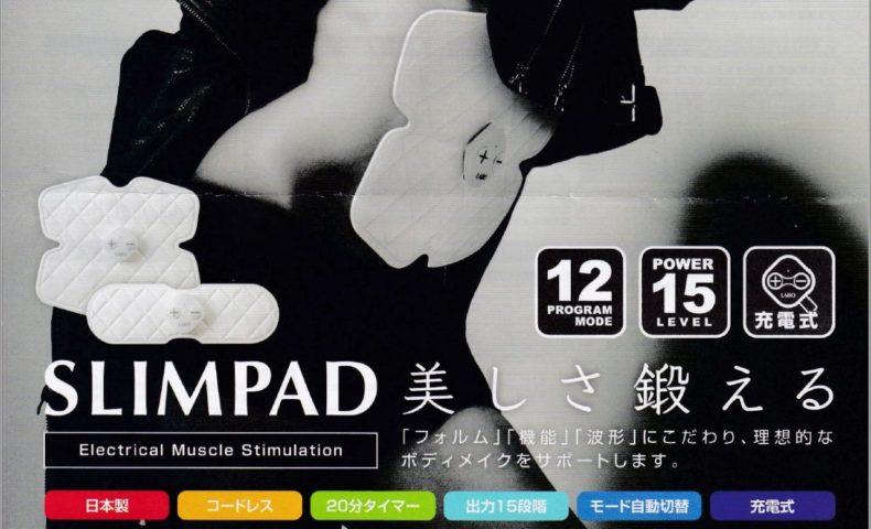 ダイエットの新兵器「SLIMPAD FIT」がスゴイ!コードレスの家庭用EMS運動機器は、いつでもどこでも引き締め可能♪