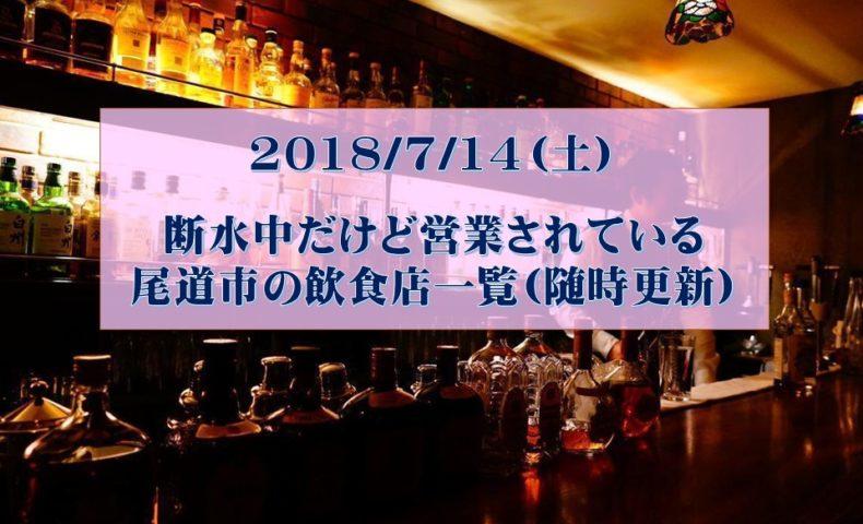 【尾道市 断水中の飲食店情報】2018/7/14(土) に営業されている飲食店まとめ(随時更新)