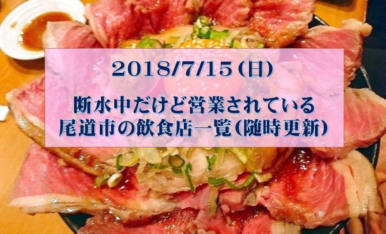 【尾道市 断水中の飲食店情報】2018/7/15(日) に営業されている飲食店まとめ(随時更新)