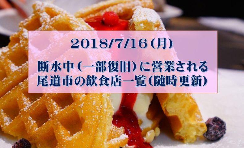 【尾道市 断水中の飲食店情報】2018/7/16(月) に営業されている飲食店まとめ(随時更新)