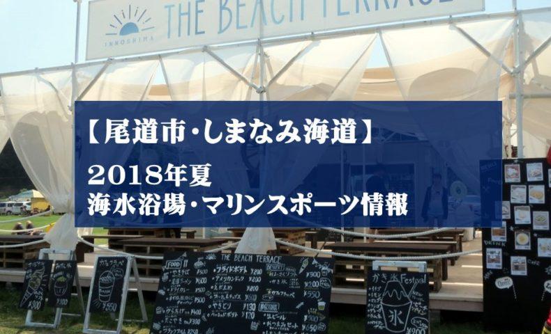 【尾道市・しまなみ海道】2018年夏、海水浴場&マリンスポーツ情報