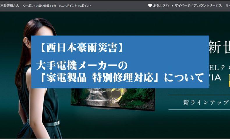 【西日本豪雨災害】大手電機メーカー各社の「家電製品 特別修理対応」について(2018/7/15~随時追記)