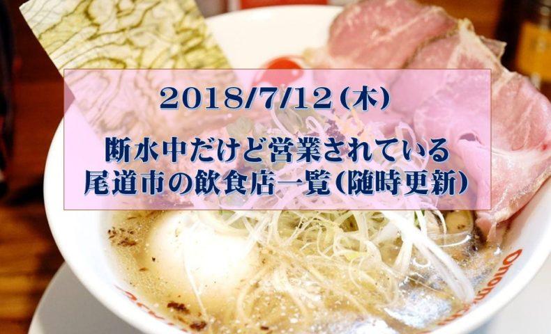 【尾道市 断水中の飲食店情報】2018/7/12(木) に営業されている飲食店まとめ(随時更新)