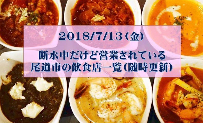 【尾道市 断水中の飲食店情報】2018/7/13(金) に営業されている飲食店まとめ(随時更新)