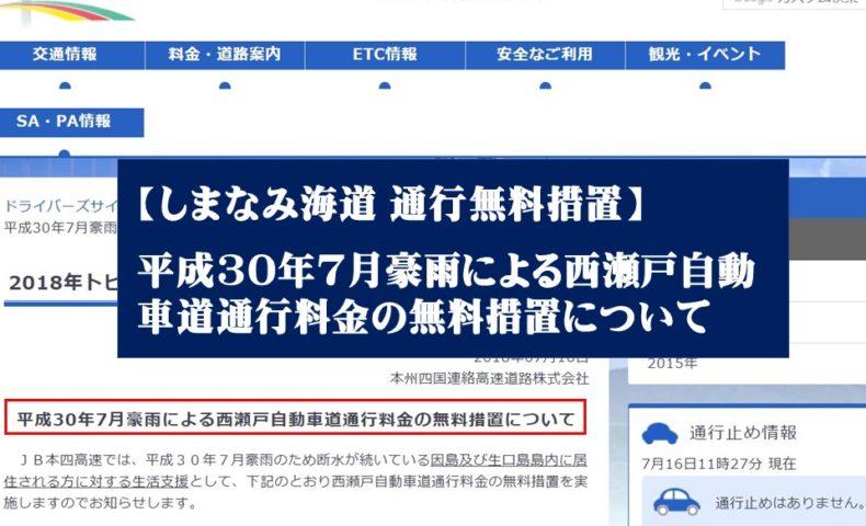 【しまなみ海道 通行無料措置】平成30年7月豪雨による西瀬戸自動車道通行料金の無料措置について