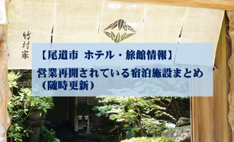 【尾道市 ホテル・旅館情報】2018/7/15(日) ~営業再開されている宿泊施設まとめ(随時更新)