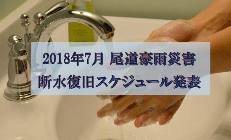 速報【尾道市 断水復旧スケジュール】2017/7/12 尾道市発表内容(随時追記)