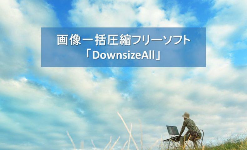 ミホ愛用の画像一括圧縮フリーソフト「DownsizeAll」。シンプルで簡単なのがお気に入り。