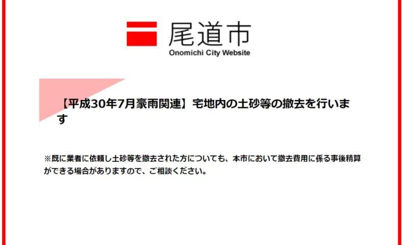 【尾道市:宅地内の土砂等の撤去】平成30年7月豪雨による土砂等を、市が撤去してくれるそうです!
