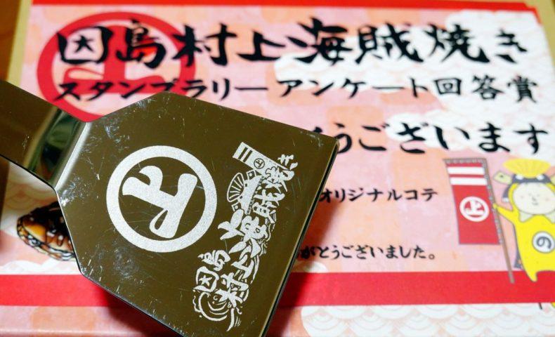 因島村上海賊焼きスタンプラリーで、オリジナルコテ(アンケート回答賞)いただきました!