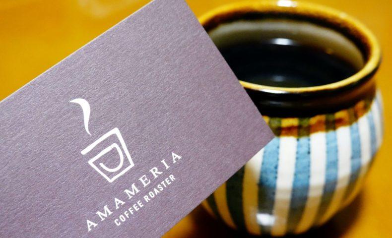 東京都品川区『AMAMERIA ESPRESSO』の「アマメリアブレンド ノワール」、甘みと深みのある珈琲がめっちゃ美味しい!