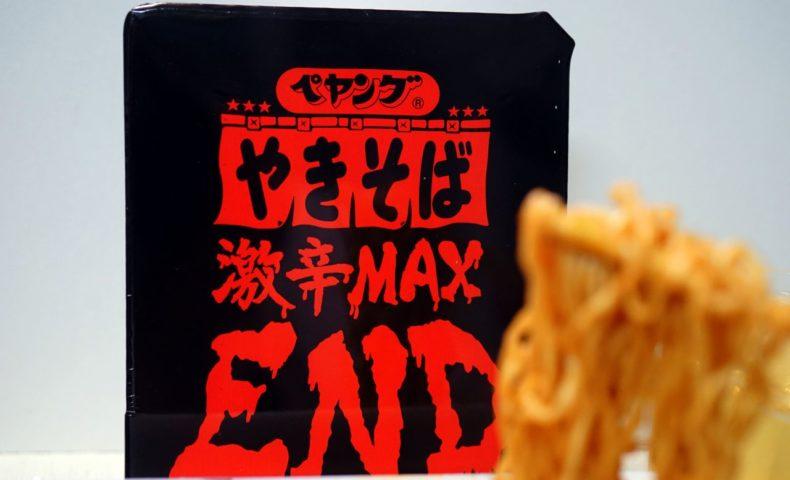 噂どおりの凶悪な辛さ、舌が痛い!『ペヤングやきそば 激辛MAX END』実食&アレンジしてみた!