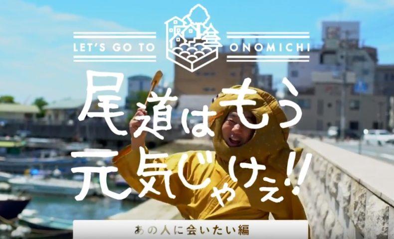 尾道復興プロモーションビデオ「尾道はもう元気じゃけぇ!! 」三部作がスゴイ!でべらーマンも登場してます♪