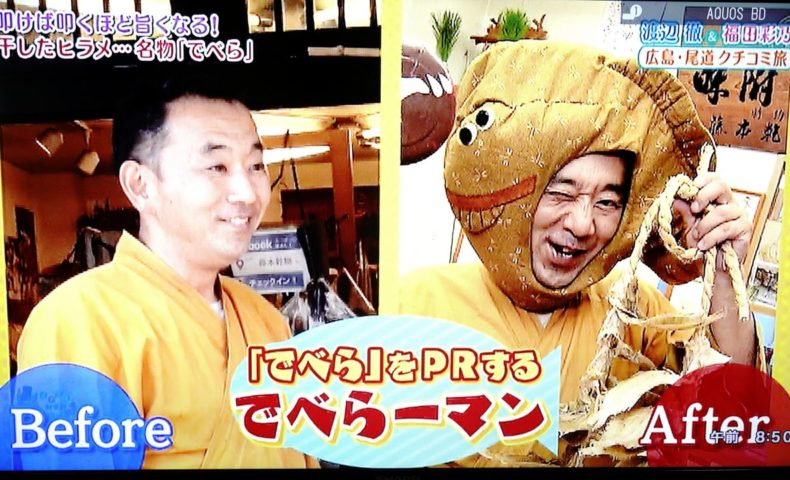 尾道のニューヒーローでべらーマン☆讀賣テレビ「クチコミ新発見!旅ぶら」に出演!