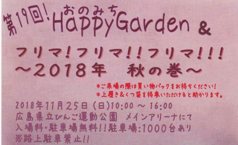 【イベント案内】2018年11月25日(日)開催!「第19回 おのみち Happy Garden」&「フリマ!フリマ!!フリマ!!!~2018年 秋の巻」