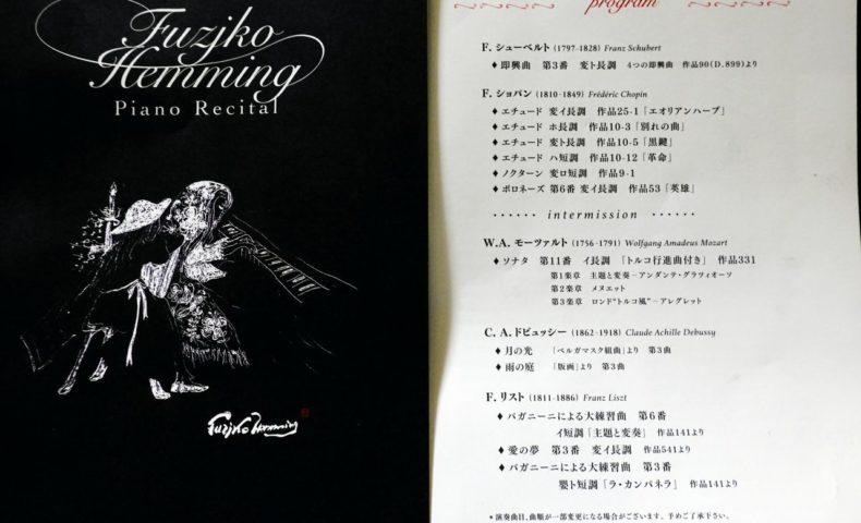 魂のピアニスト『フジコ・ヘミング ピアノリサイタル』に、本当に魂が震え上がりました@三原ポポロ
