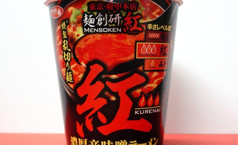 紅だぁー!X JAPANファンならつい買っちゃう?「サッポロ一番 麺創研 紅 濃厚辛味噌ラーメン 紅」