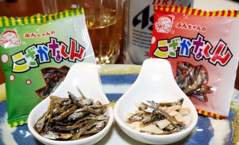尾道の老舗海産物問屋『カタオカ』、小魚とアーモンドのおつまみ「こざかなくん」にビールが止まらない!