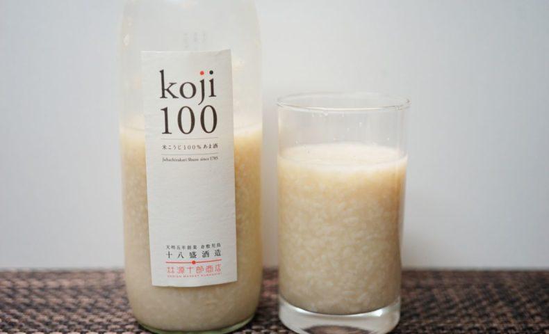 岡山県倉敷市『林源十郎商店』米麹100%の甘酒「koji100」、飲む点滴が体に優しく沁みわたる!