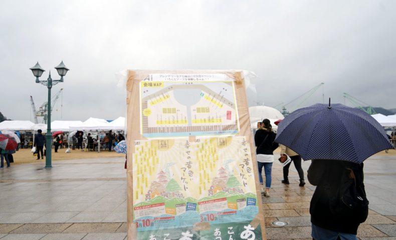 昆布、パン、レモンケーキ、尾道グルメいっぱい『ぶちええ尾道2019 幸せの黄色いマーケット』