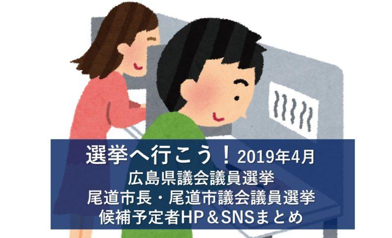 統一地方選挙2019:広島県議会議員・尾道市長・尾道市議会議員 候補予定者のHP・SNSまとめ