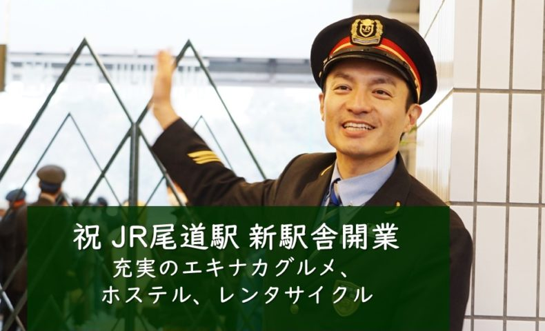 2019/3/10開業!JR尾道駅の新駅舎は、エキナカにグルメ・尾道土産・レンタサイクル・ホテル完備!