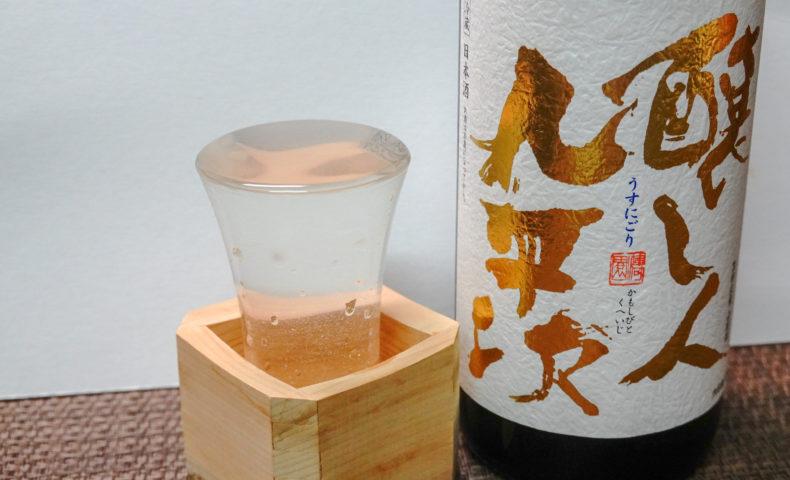 8年ぶり予約限定発売「醸し人九平次 うすにごり生酒 黒田庄産山田錦」が美味し過ぎる♪