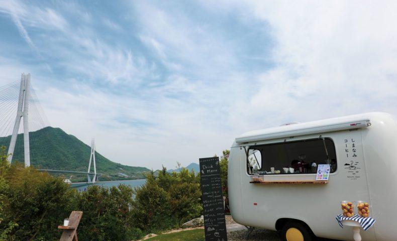 しまなみ海道 大三島『しまなみコーヒー』、多々羅大橋をのぞむ公園に珈琲カフェオープン!