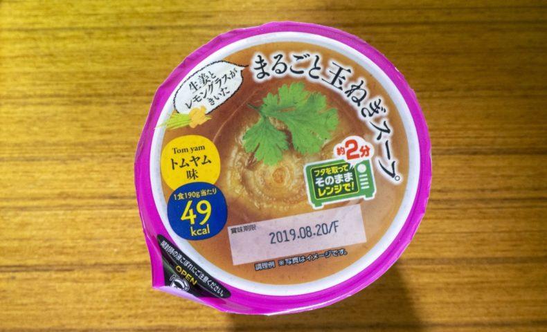 「まるごと玉ねぎスープ トムヤム味」がお手軽美味しい♪49kcal、炭水化物10.5gも魅力的!