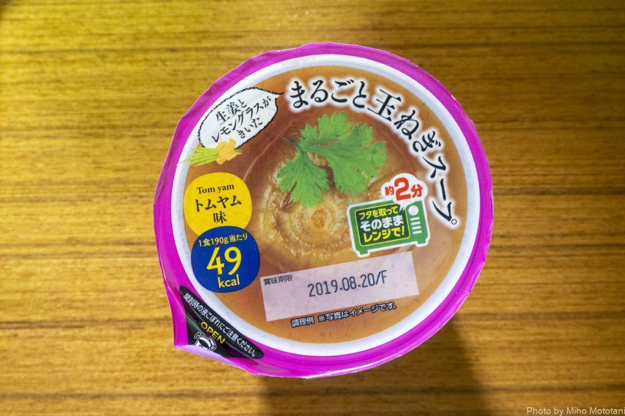 オニオン スープ 丸ごと