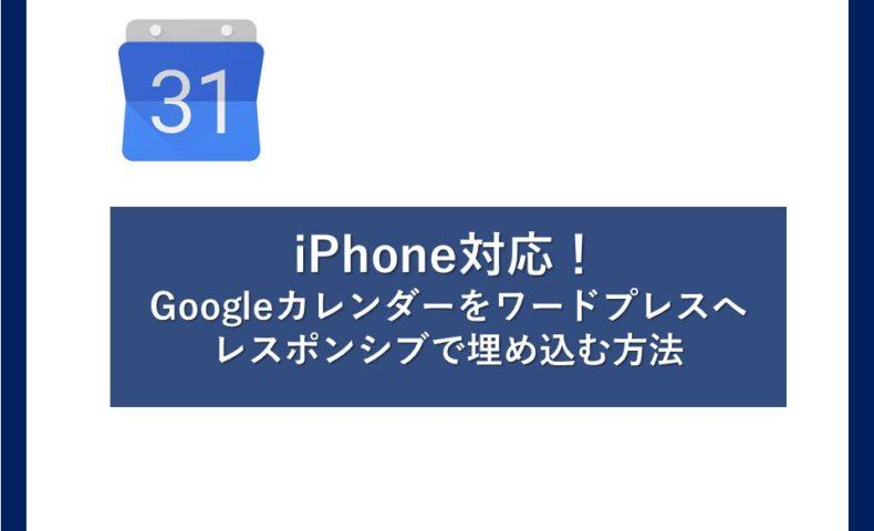 iPhone対応!Googleカレンダーをワードプレスへレスポンシブで埋め込むコード
