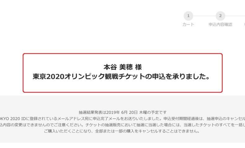 早朝が狙い目かも!『東京2020オリンピック競技大会』チケット抽選申込スタート!