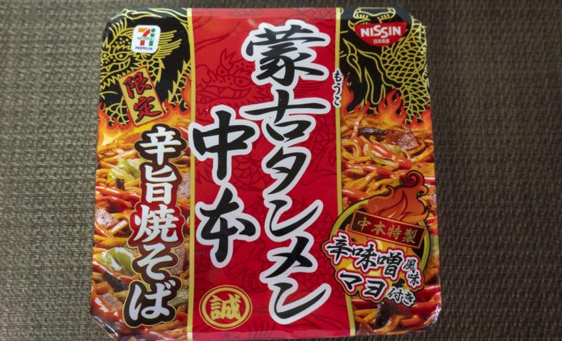 セブン&アイ限定「蒙古タンメン中本 辛旨焼そば」が、コクのある辛さが美味しい♪