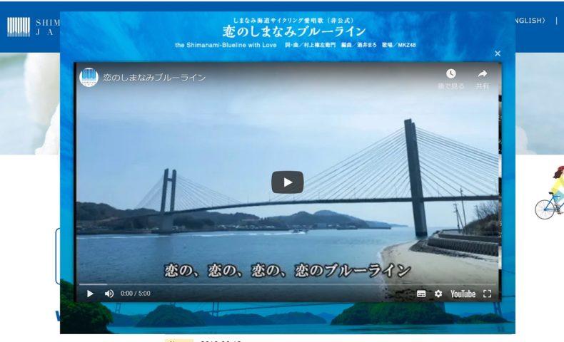 昭和感満点のムード歌謡、しまなみ海道サイクリング 愛唱歌(非公式) 「恋のしまなみブルーライン」が超絶面白い!