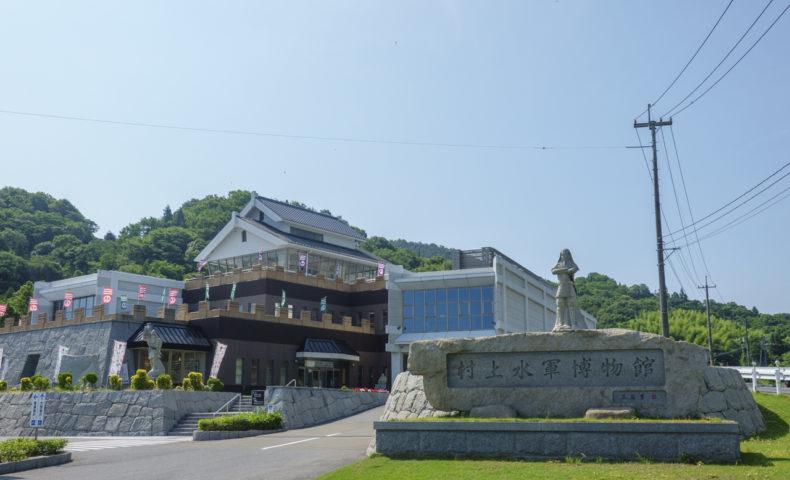 しまなみ海道 今治市 大島『村上水軍博物館』、日本遺産「村上海賊」へ思いを馳せる