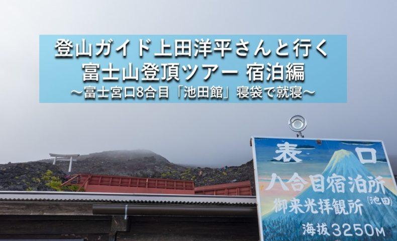 『登山ガイド上田洋平さんと行く富士山登頂ツアー 富士宮ルート宿泊編』8合目「池田館」寝袋で就寝