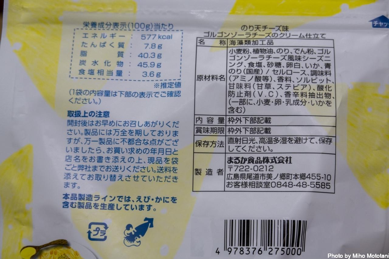 尾道 ファン ダンゴ
