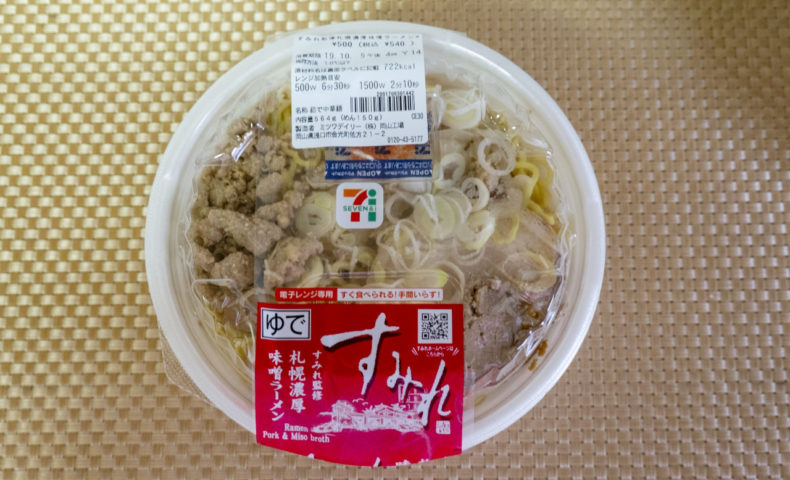 セブンイレブン限定『札幌 すみれ』監修のチルドラーメン&カップラーメンが美味しい!