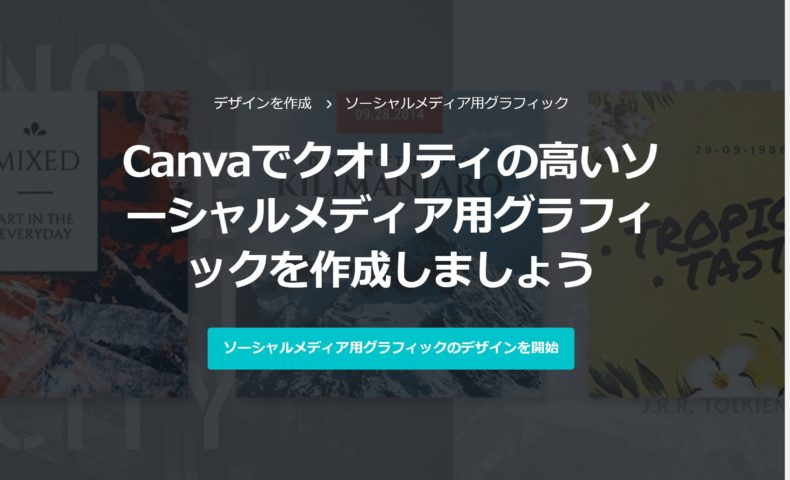 無料デザインツール『Canva』が便利!SNSやブログ、フライヤーに大活躍の予感♪