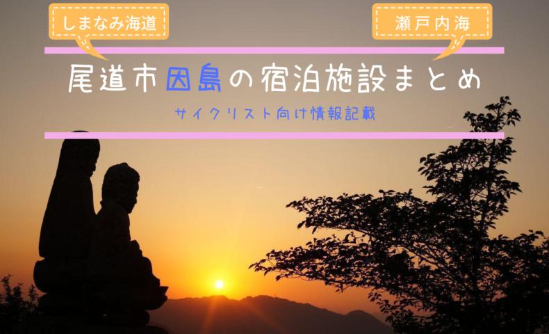【宿泊】しまなみ海道 尾道市因島の宿泊施設まとめ(サイクリスト向け情報付)