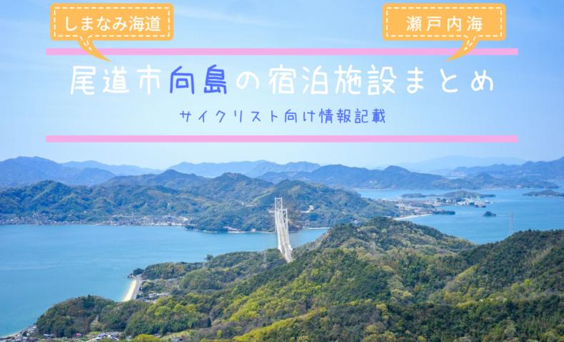 【宿泊】しまなみ海道 尾道市向島の宿泊施設まとめ(サイクリスト向け情報付)