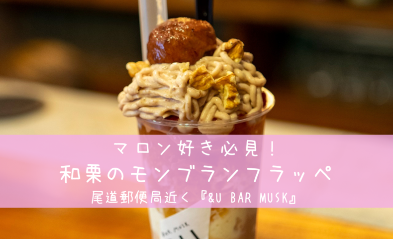尾道市土堂『&U』秋の新作「和栗のモンブランフラッペ」が感動の美味しさです!