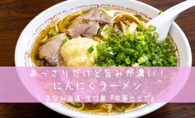 尾道市生口島(瀬戸田)『中華せとだ』にんにく&ネギどっさり、旨味の濃い醤油ラーメン♪