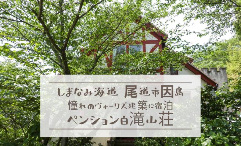 尾道市因島『ペンション白滝山荘』憧れのヴォーリズ建築に宿泊できる素敵なお宿♪