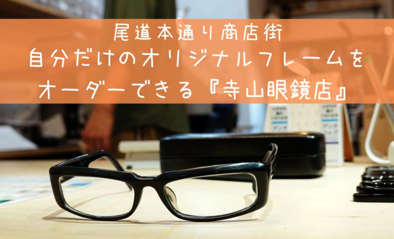 尾道商店街『寺山眼鏡店』自分だけのオリジナルフレームが作れる眼鏡ショップ!