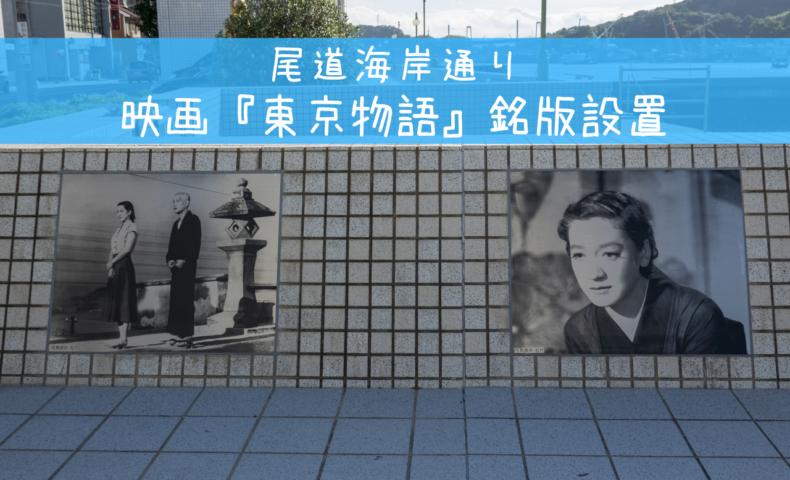 尾道海岸通り「おのみち海辺の美術館」隣に、映画『東京物語』の銘版が設置されています。