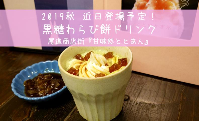 【尾道:わらび餅ドリンク】本わらび餅・抹茶・黒蜜・きなこの幸せ『甘味処ととあん』