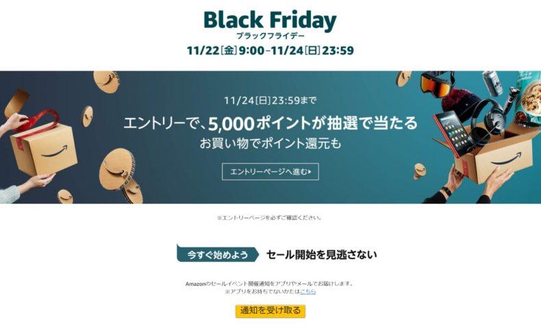 2019日本初開催!「Amazonブラックフライデー」クロいものをお得にゲットしよう♪