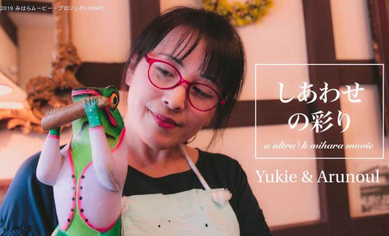 三原市民映画『しあわせの彩り』上映会 2019/11/17(Sun) @三原リージョンプラザ
